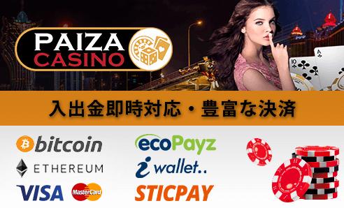 paiza casino payment